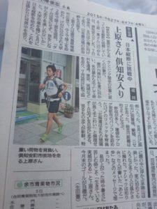 (北海道新聞 2015 / 8 / 6)